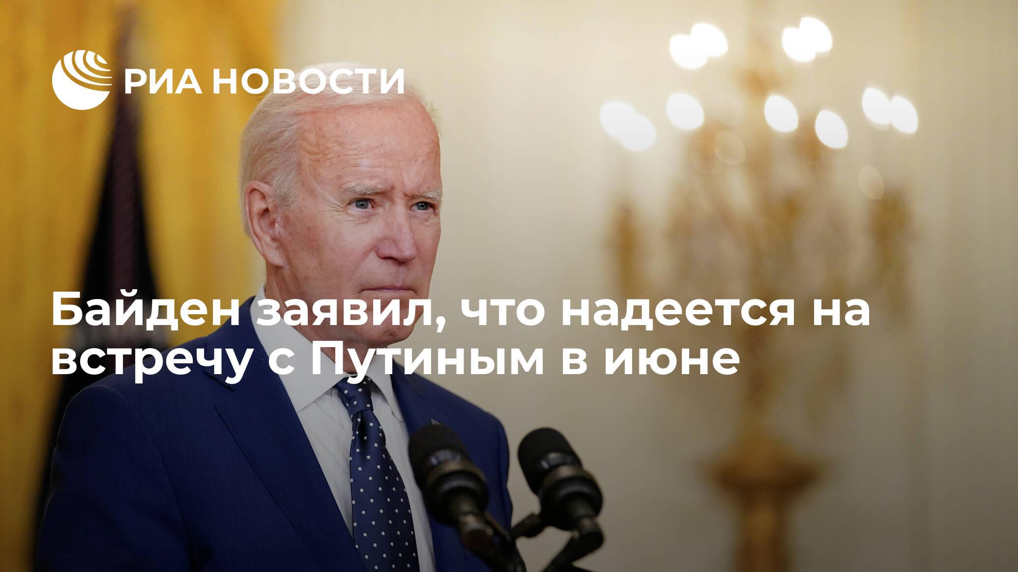 Байден заявил, что надеется на встречу с Путиным в июне