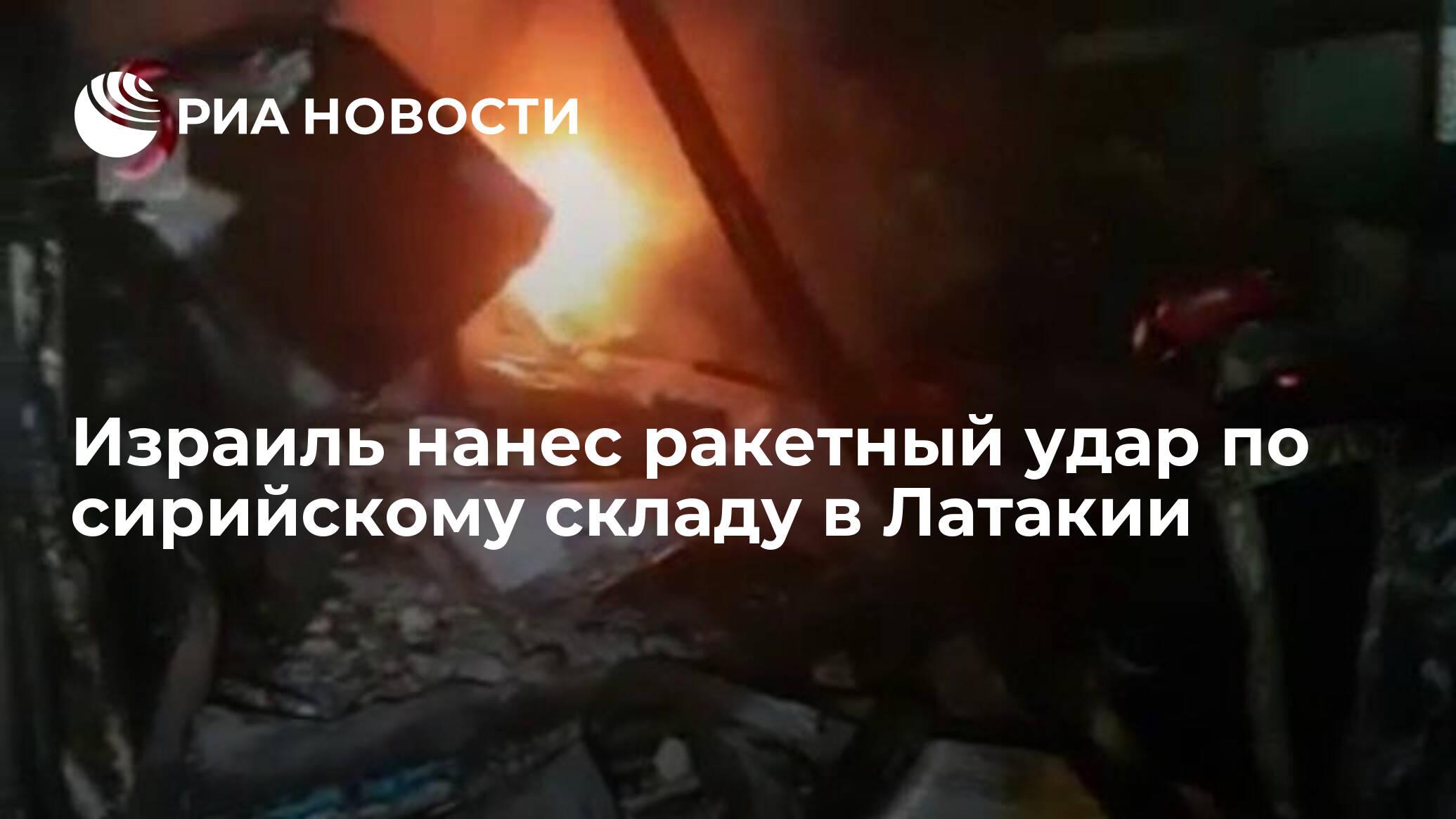 Израиль нанес ракетный удар по сирийскому складу в Латакии