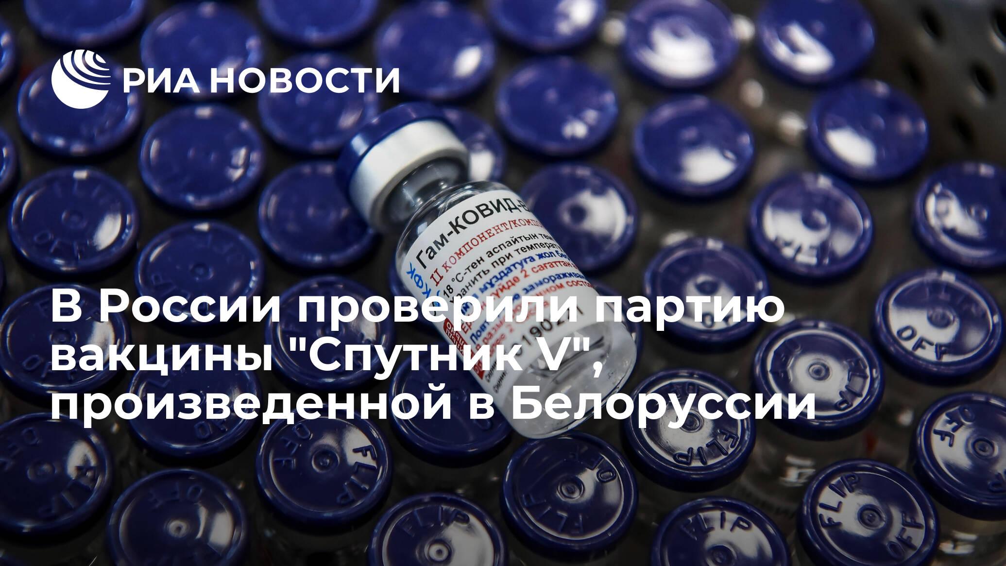 """В России проверили партию вакцины """"Спутник V"""", произведенной в Белоруссии"""
