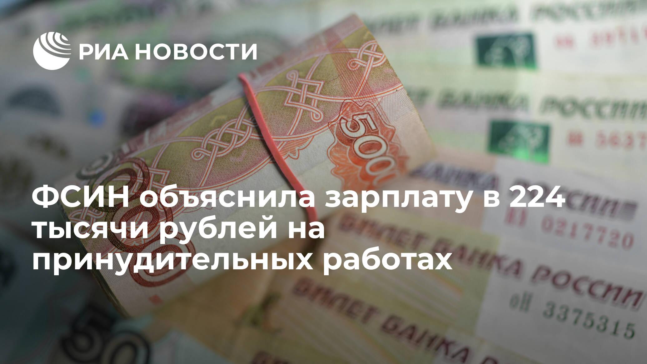 фсин новости зарплата