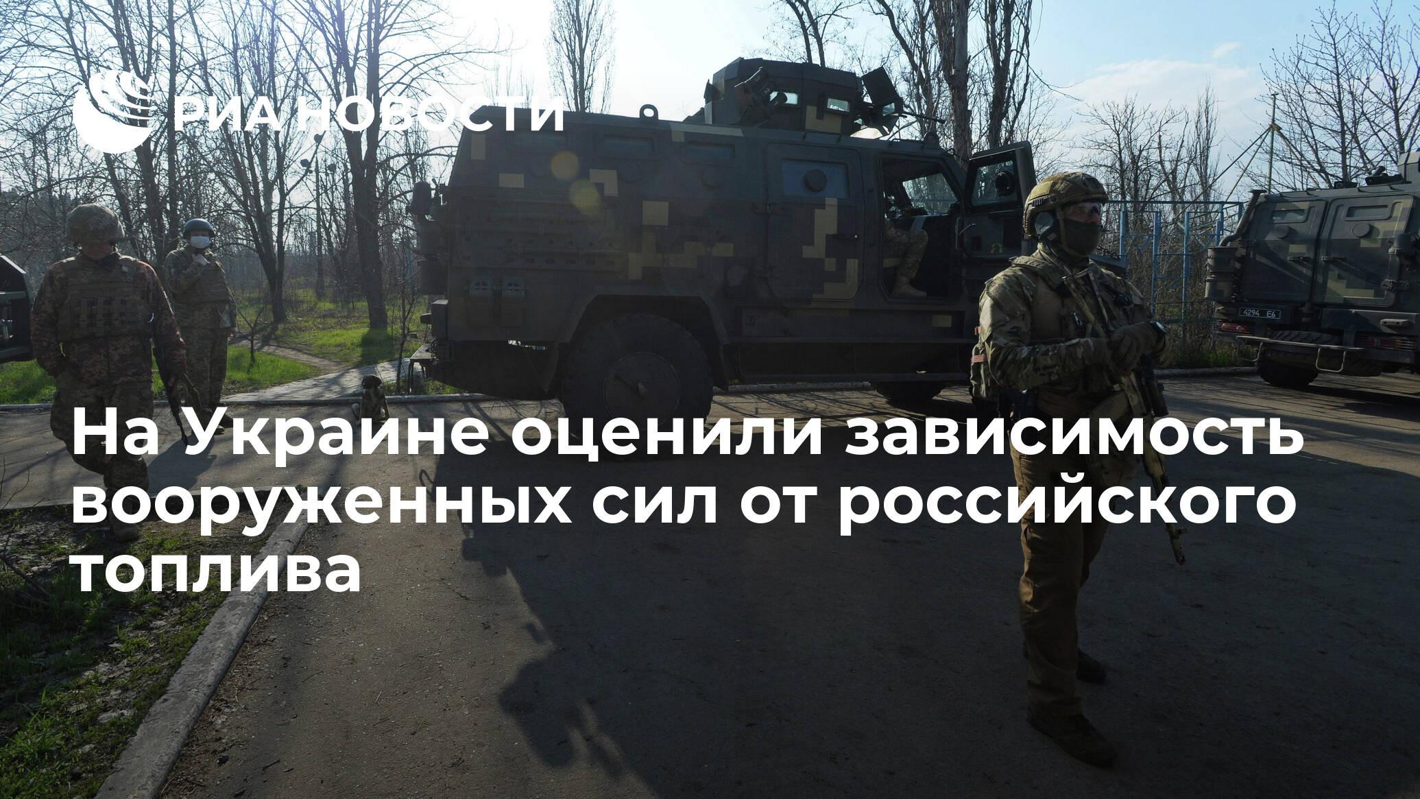 В Киеве оценили зависимость вооруженных сил от российского топлива