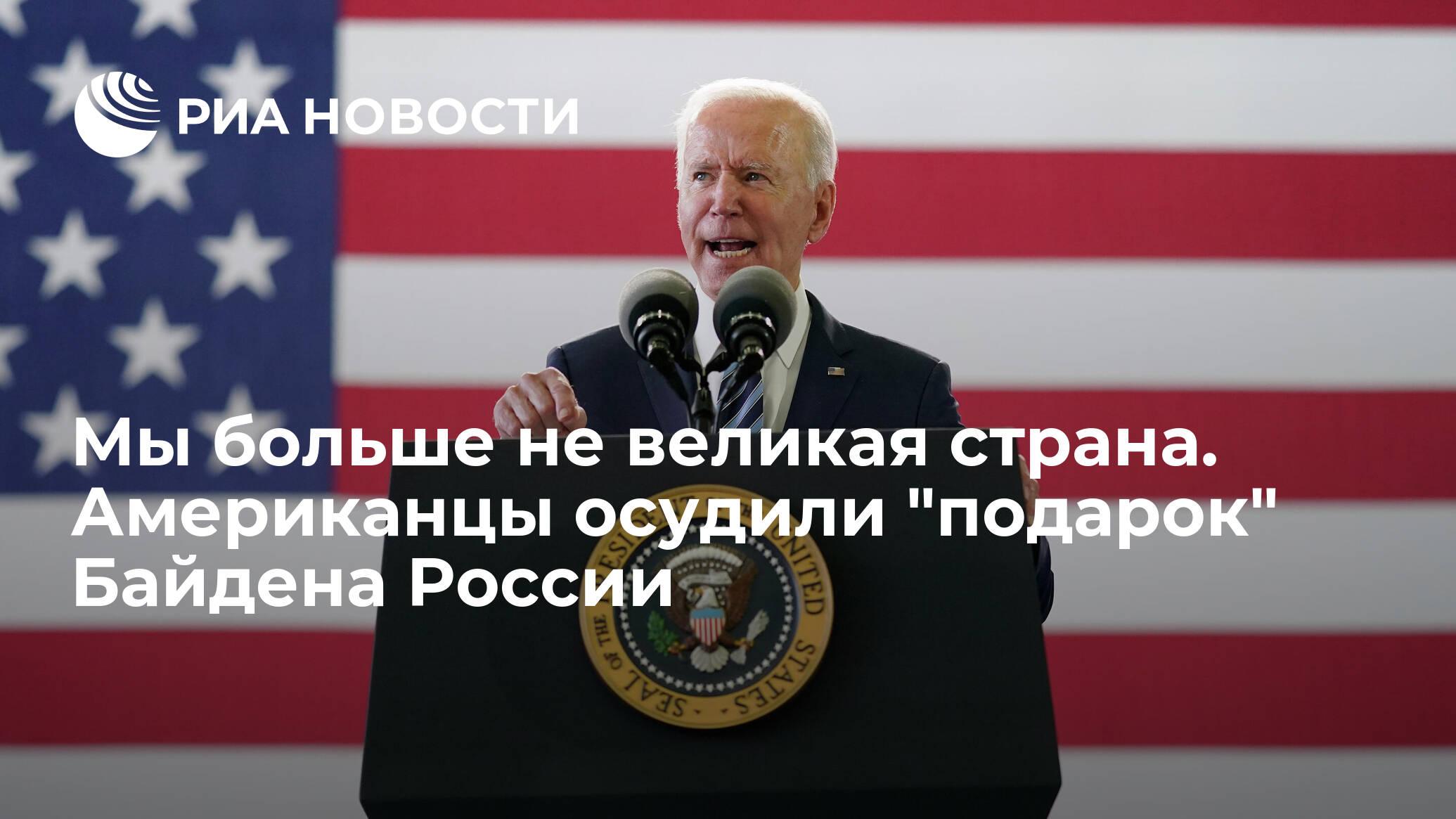 """Мы больше не великая страна. Американцы осудили """"подарок"""" Байдена России"""