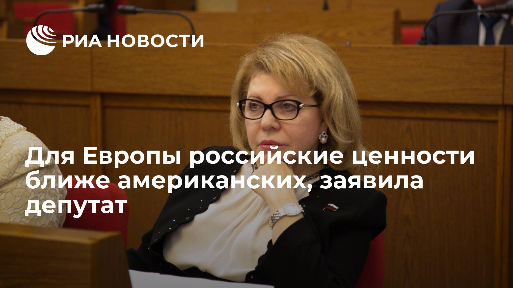 Для Европы российские ценности ближе американских, заявила депутат