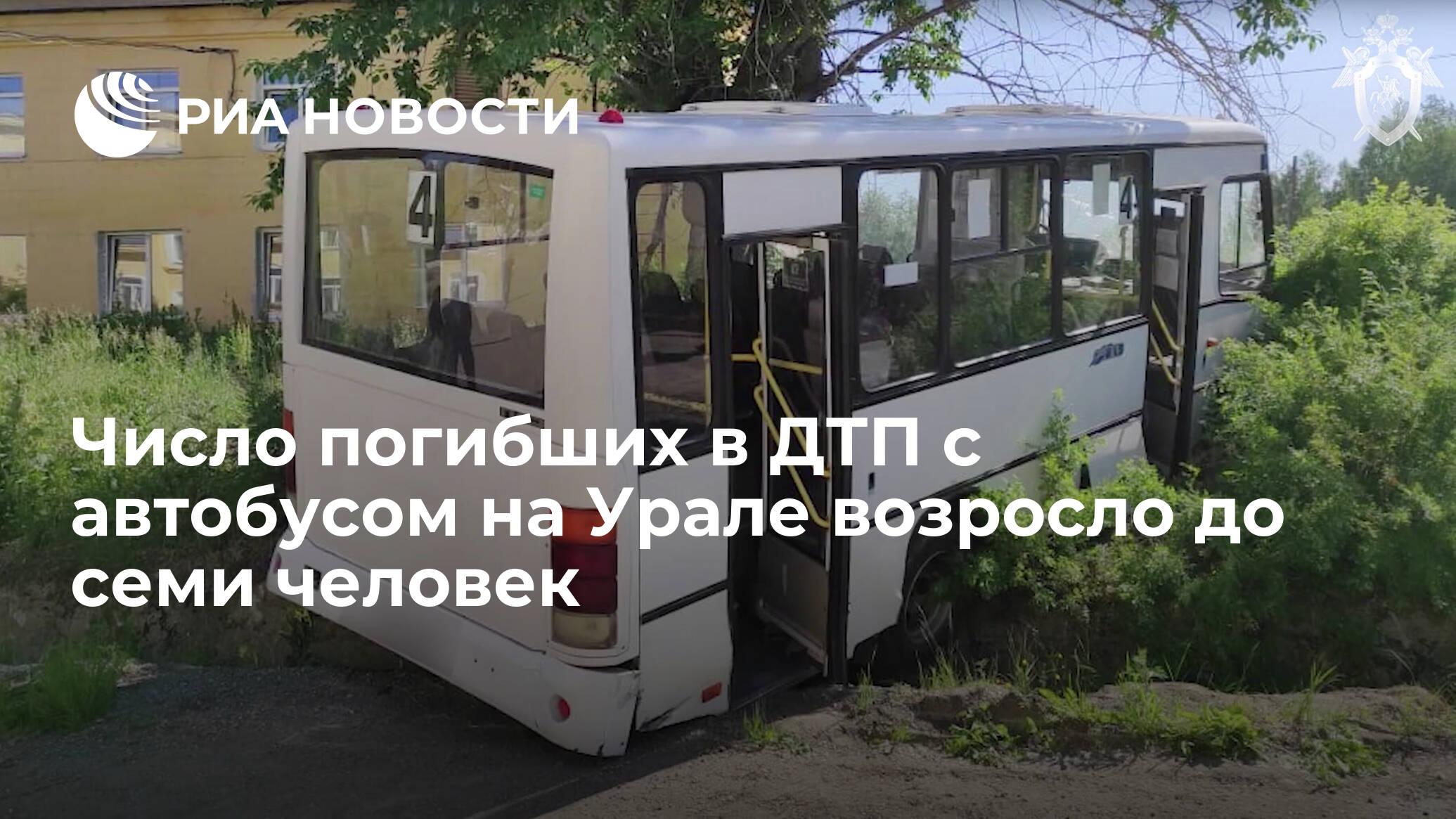 Число погибших в ДТП с автобусом на Урале возросло до семи человек