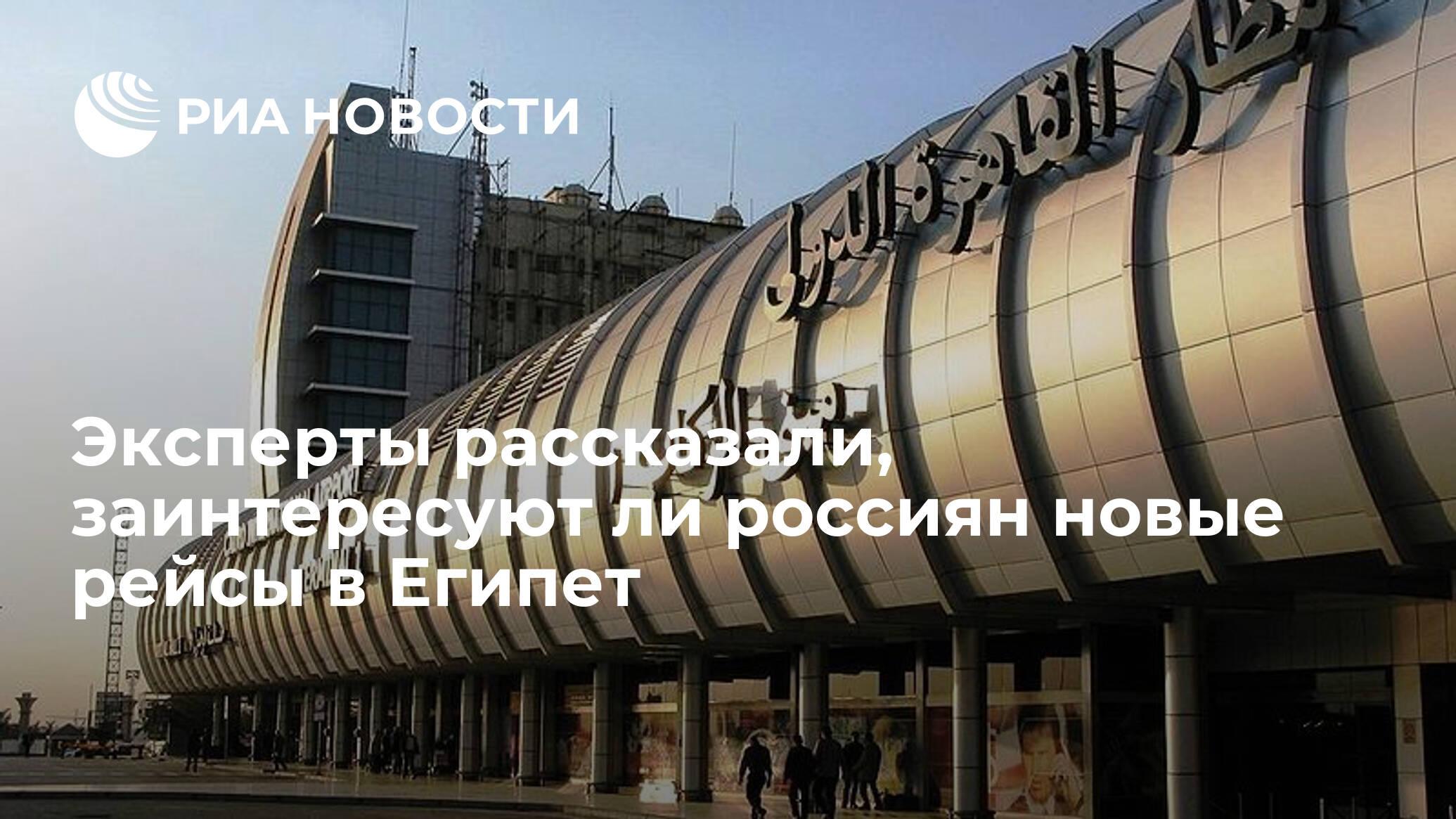 Эксперты рассказали, заинтересуют ли россиян новые рейсы в Египет