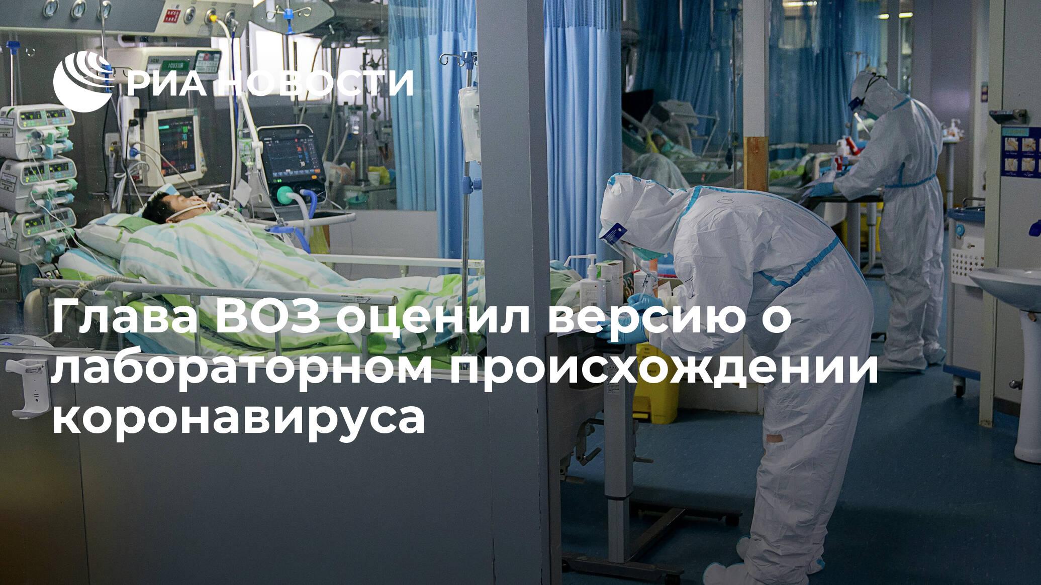 Глава ВОЗ оценил версию о лабораторном происхождении коронавируса