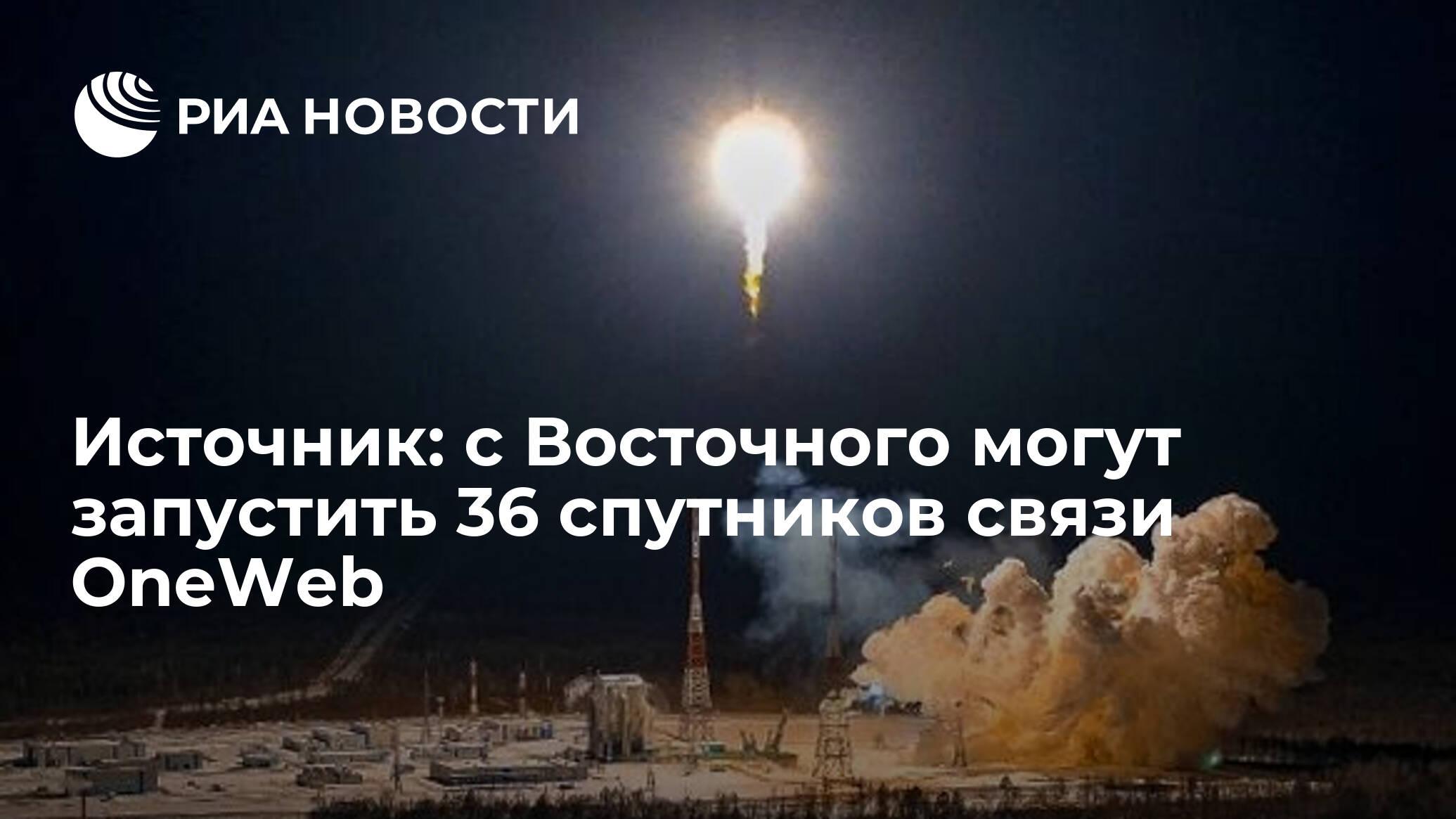 Источник: с Восточного могут запустить 36 спутников связи OneWeb