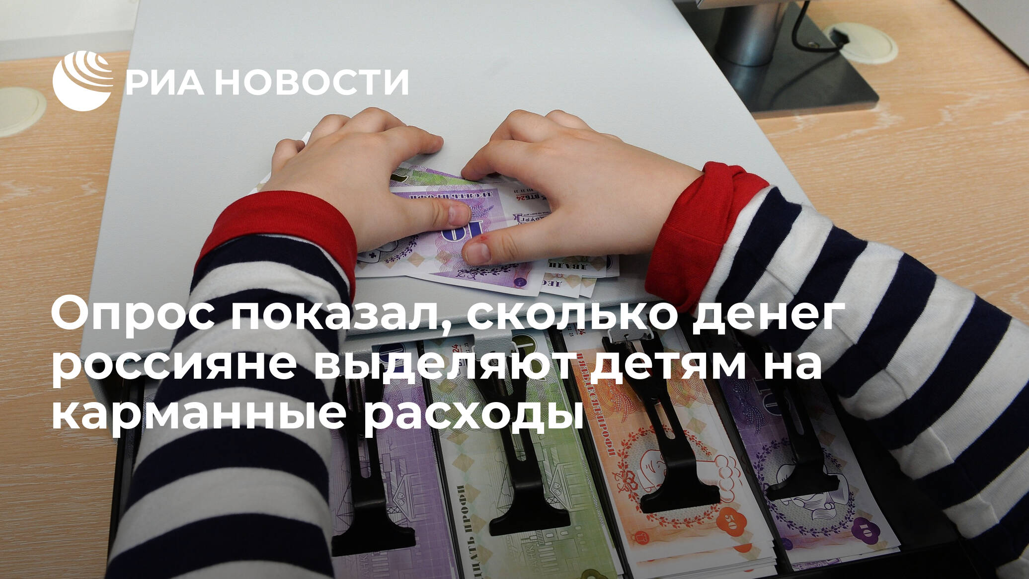 """Большинство россиян поддерживают идею выделять карманные деньги детям, узнал """"Росгосстрах банк"""""""