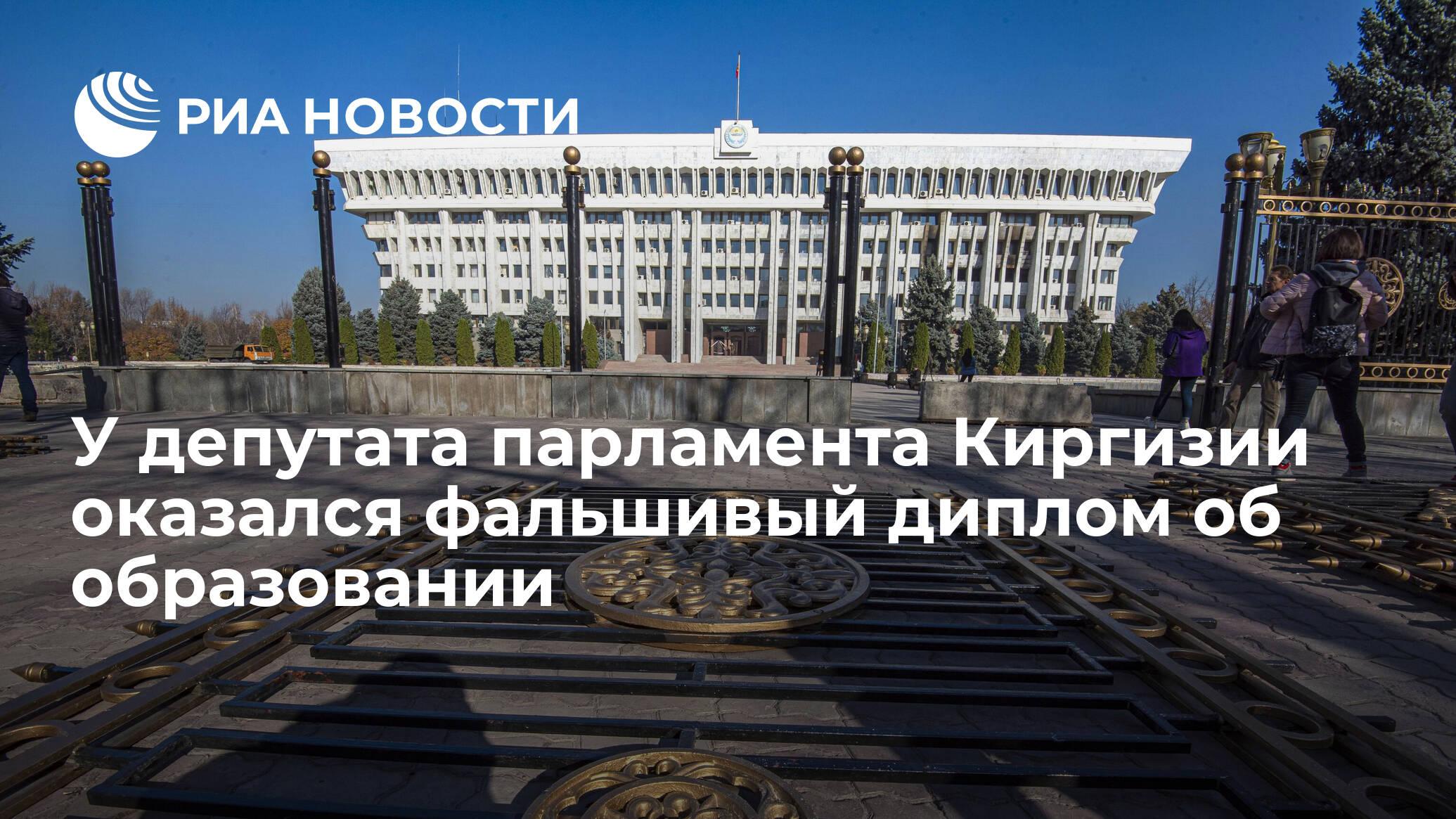 У депутата парламента Киргизии Торобая Зулпукарова оказался фальшивый диплом об образовании