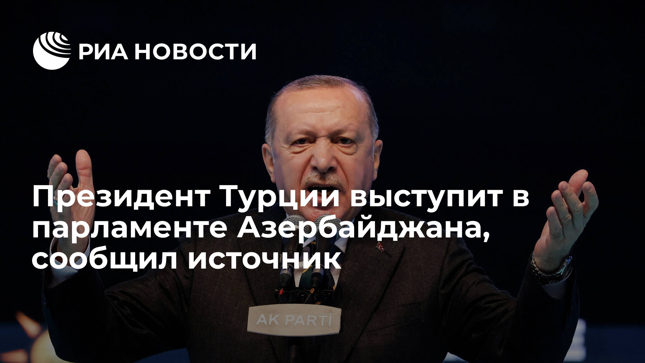 Эрдоган выступит на внеочередном заседании Милли Меджлиса Азербайджана, сообщил источник