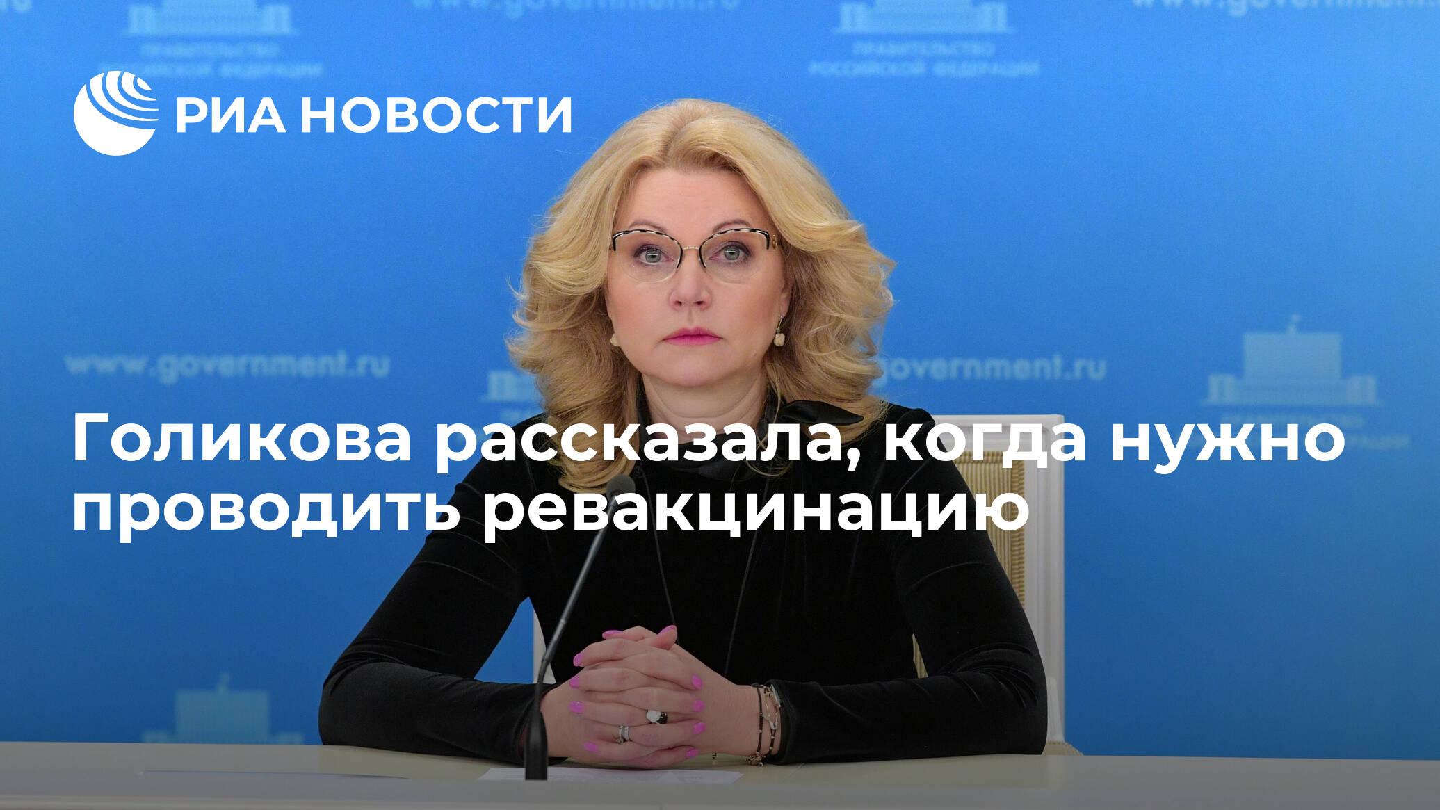 Голикова рассказала, когда нужно проводить ревакцинацию