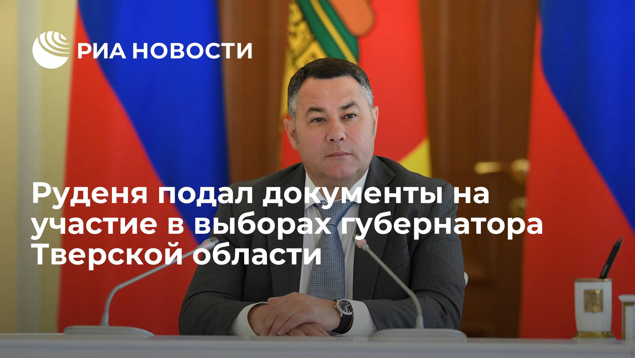 новости губернатора тверской области