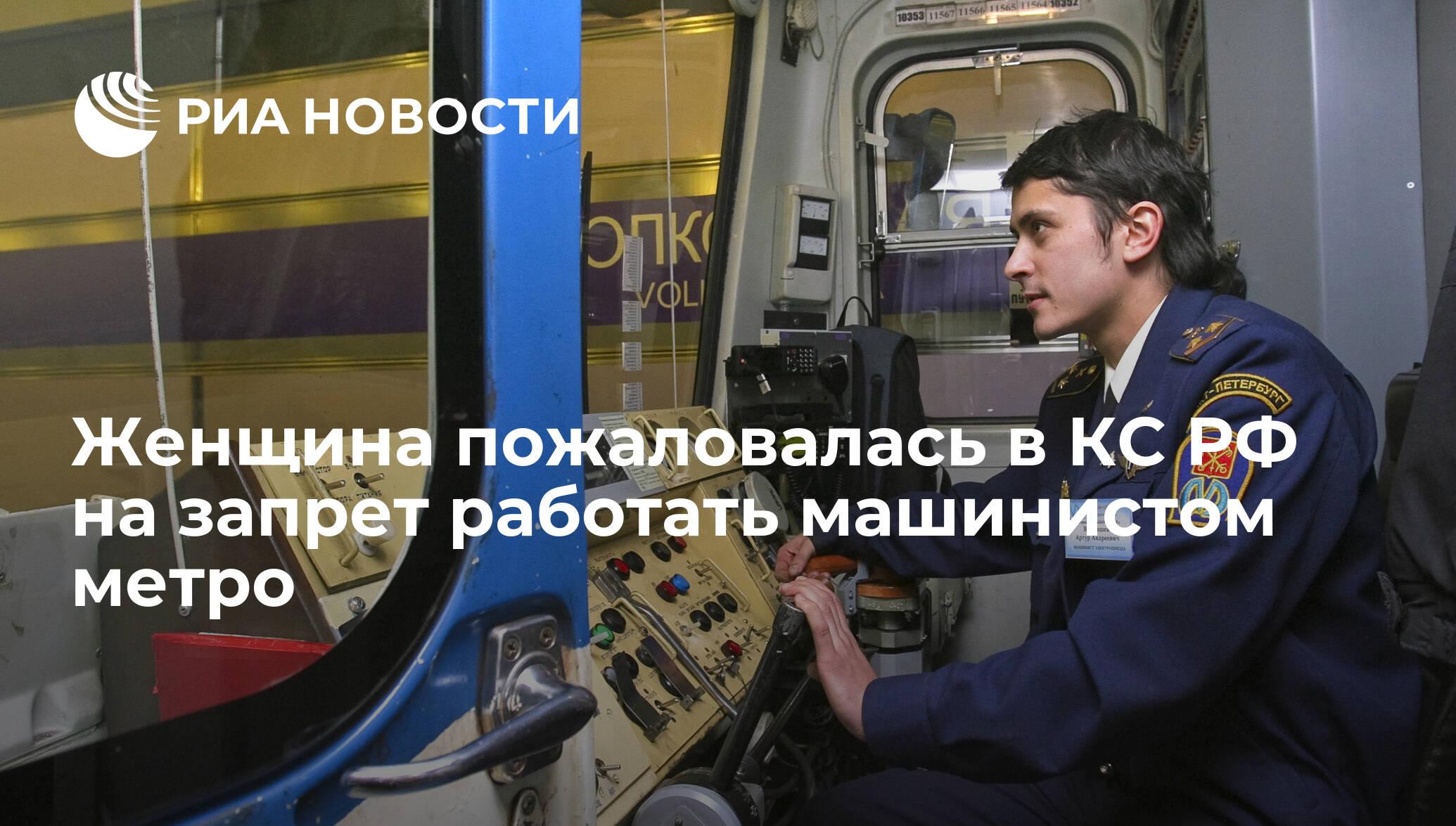 Картинка штампов машинистов метро