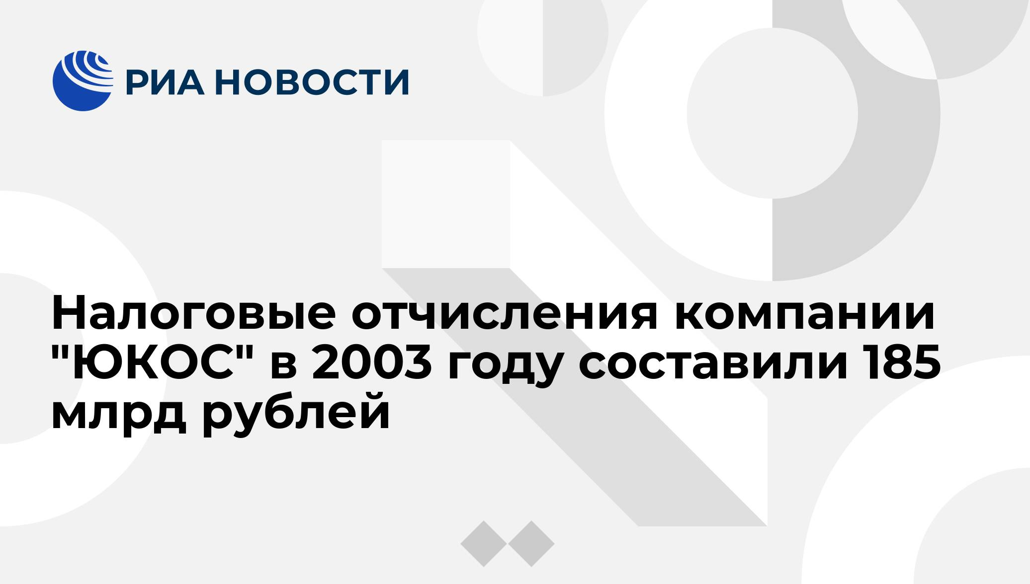 """Налоговые отчисления компании """"ЮКОС"""" в 2003 году составили 185 млрд рублей - РИА Новости, 05.06.2008"""