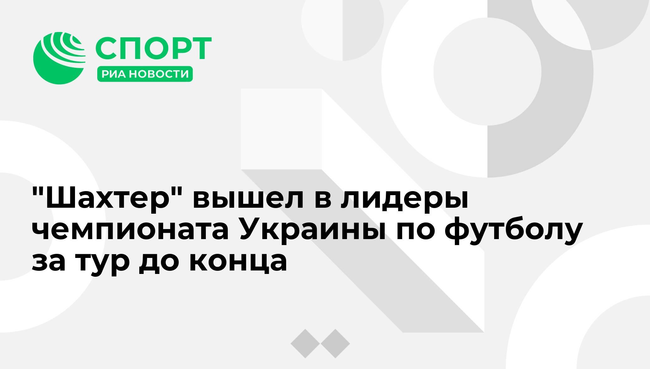 чемпионат украины по футболу шахтер металлист