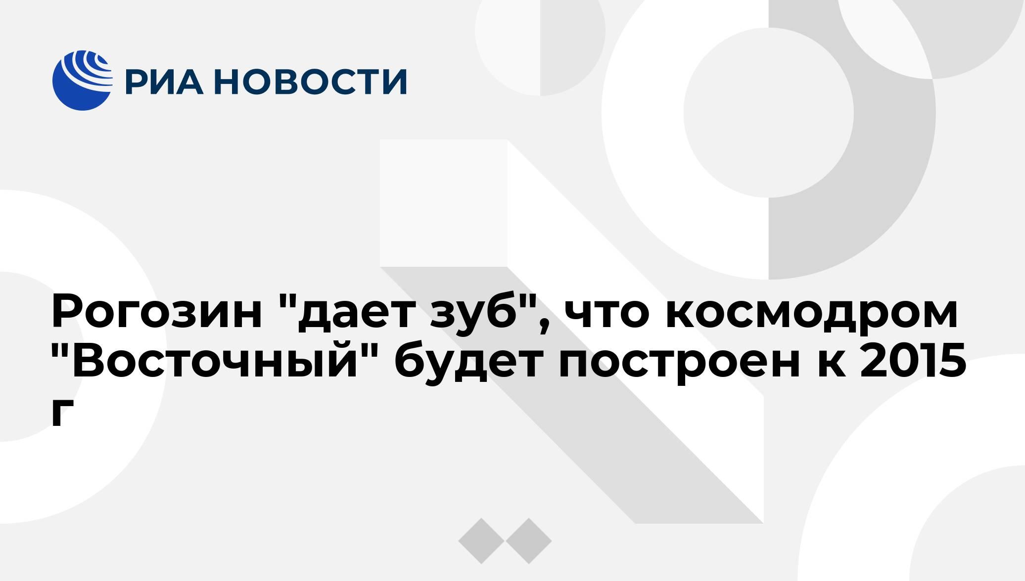 """Рогозин """"дает зуб"""", что космодром """"Восточный"""" будет построен к 2015 г - РИА Новости, 14.04.2012"""