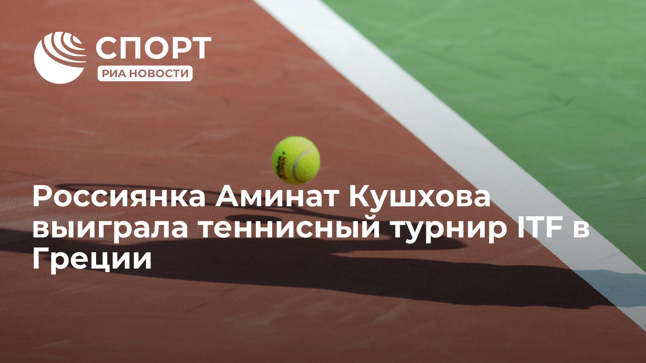 аминат кушхова теннис фото уже говорила маршрут