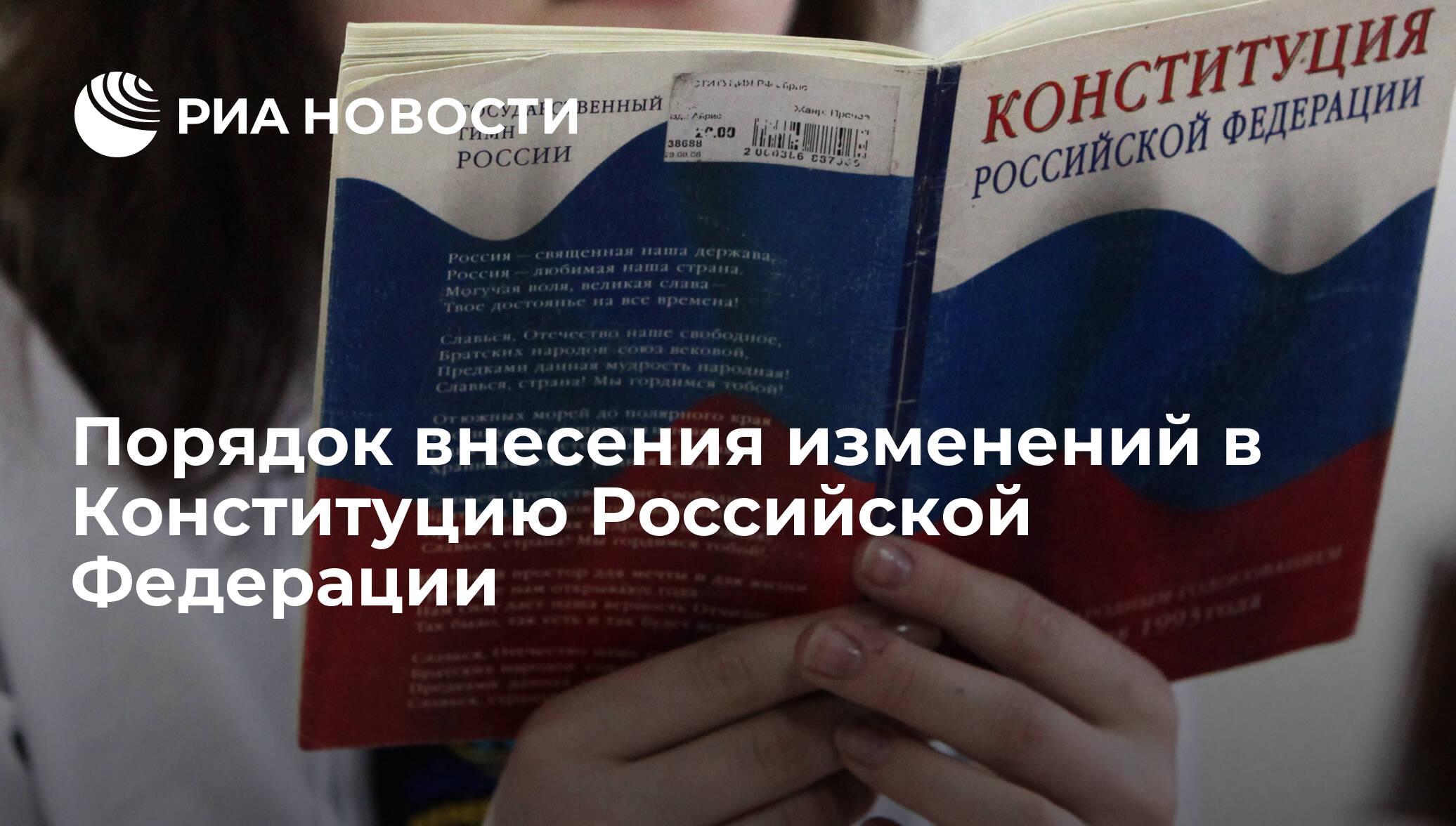 Порядок внесения изменений в Конституцию Российской Федерации