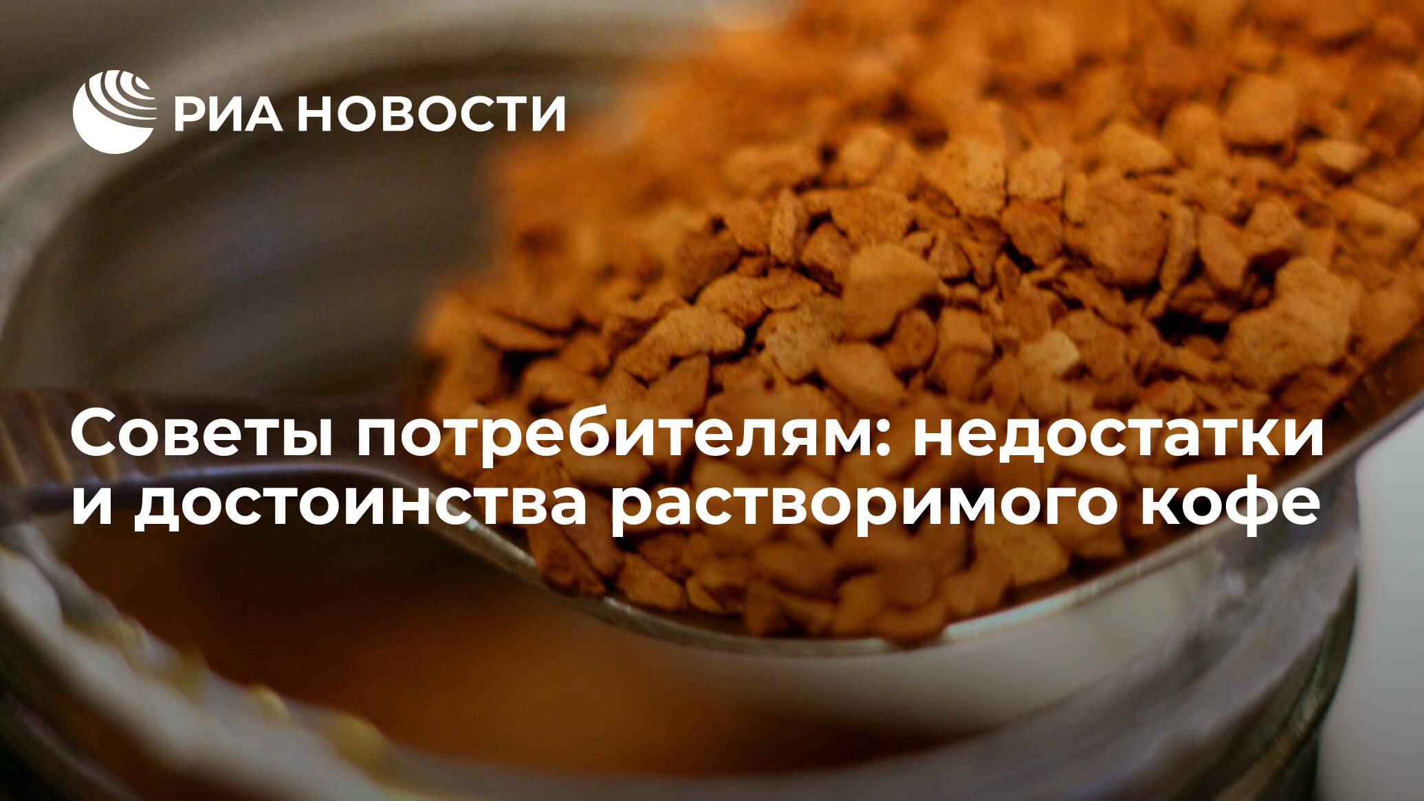 0cd015e54 Советы потребителям: недостатки и достоинства растворимого кофе - РИА  Новости, 24.07.2013