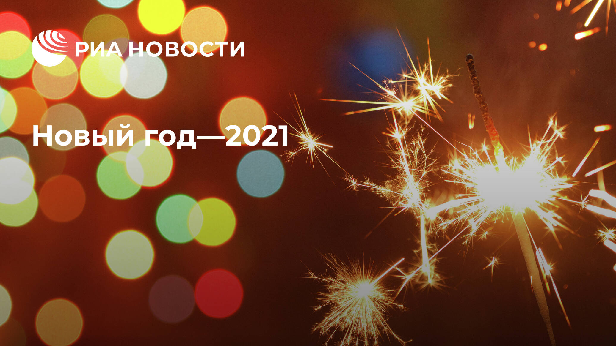 Novyj God 2021 Ria Novosti